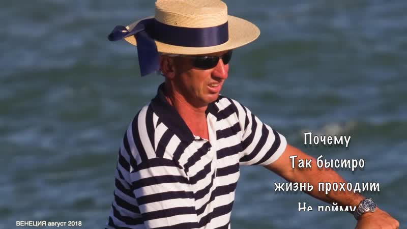 ВЕНЕЦИЯ 95 Жить начать мы собирались долго Игорь АЗОРОВ сл pointalex