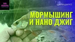 Мормышинг и Нано джиг в Московском парке ! Окунь на каждом забросе !!!