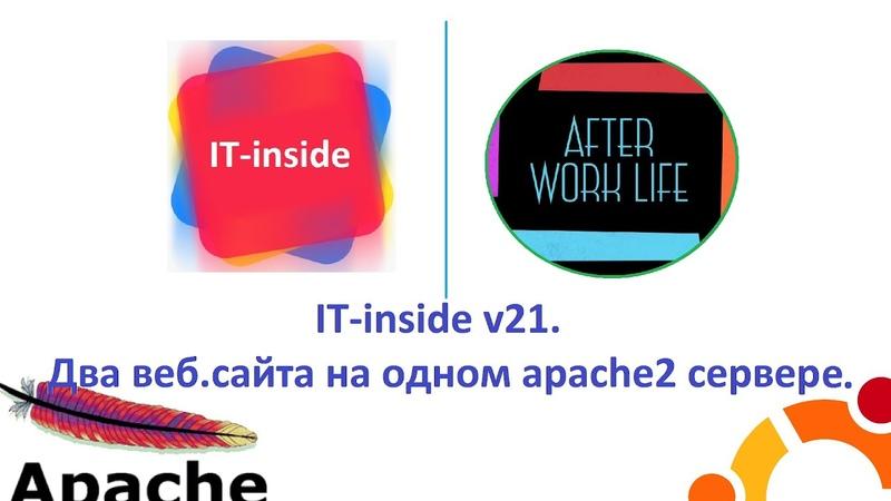 V21 Два веб сайта на одном apache2 сервере
