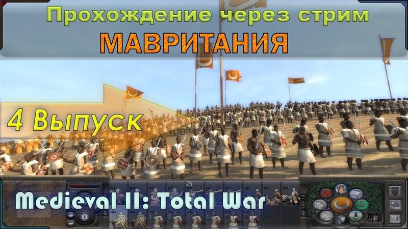 Прохождение Мавритания Medieval II Total War %Своя экономика% см описание Killing spree