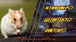 Neverwinter Online | Клирик Целитель [М20]