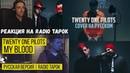 Реакция на Radio Tapok Twenty One Pilots - Heathens Cover twenty one pilots My Blood