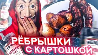 (ПРОСТО) ОФИГЕННЫЕ РЁБРА BBQ