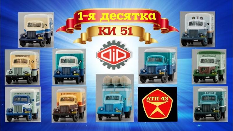 КИ 51 Первая десятка от DiP models 1 43