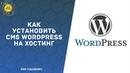 Как установить cms wordpress на хостинг. Устанавливаем вордпресс. Создай свой блог за сто шагов