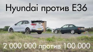 HYUNDAI i30N VS BMW 328i — 2 МИЛЛИОНА ПРОТИВ 100К