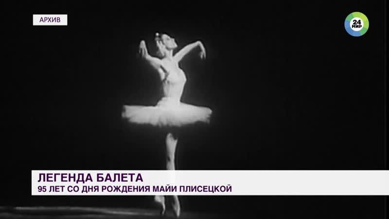 Я Майя Плисецкая Юбилей легендарной балерины