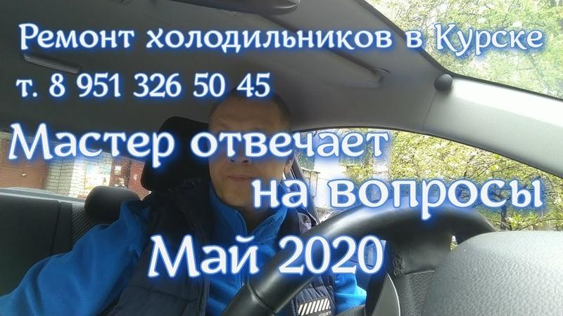 Ремонт холодильников в Курске т 8 951 326 50 45 Мастер отвечает на вопросы Май 2020