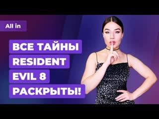 Resident Evil 8, перенос Uncharted, успех The Last of Us 2 в России. Игровые новости ALL IN за
