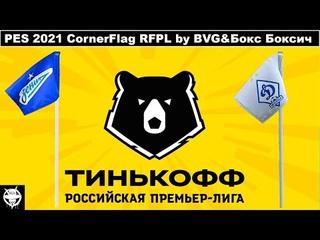 PES 2021 CornerFlag RFPL by BVG & Бокс Боксич