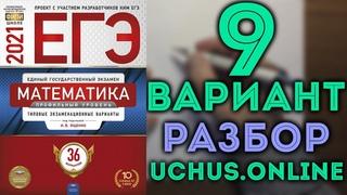 9 вариант ЕГЭ Ященко 2021| Задачи 1-17 математика профильный уровень