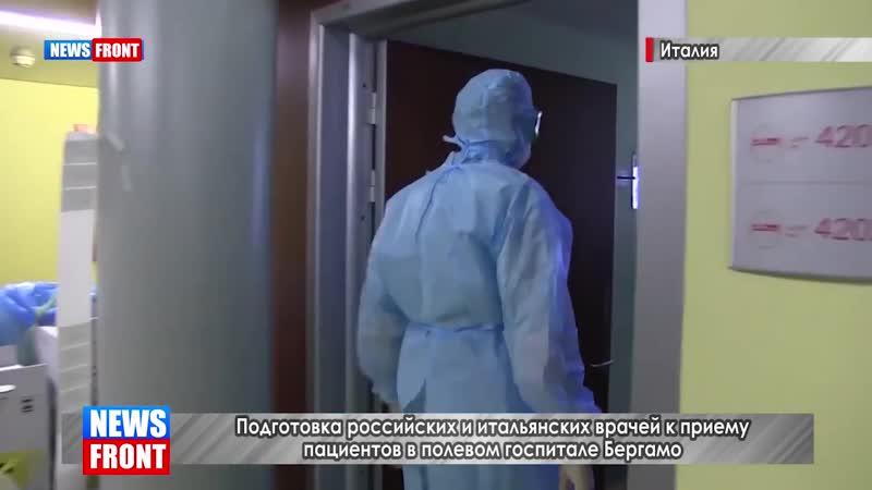 В полевом госпитале Бергамо проходит подготовка российских и итальянских врачей