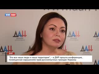 Это все наши люди и наша территория, - в ДНР прошла конференция, посвященная нарушениям прав русскоязычных граждан Украины