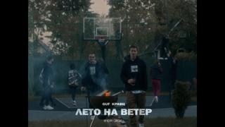Гуф & Кравц - Лето на ветер | Official Music Video