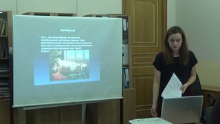 "Данилова Яна, 11 класс, проект по биологии ""Сон в жизни человека"""