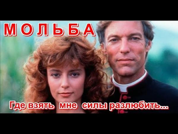 МОЛЬБА где взять мне силы разлюбить Владимир Буй и ПОЮЩИЕ В ТЕРНОВНИКЕ