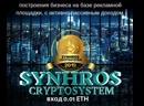 SYNHROS CRYPTOSYSTEM Обзор