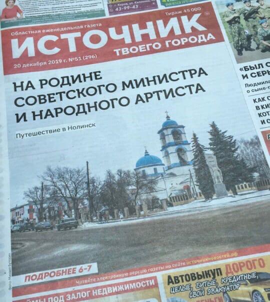 По улицам купеческим Нолинска, изображение №31