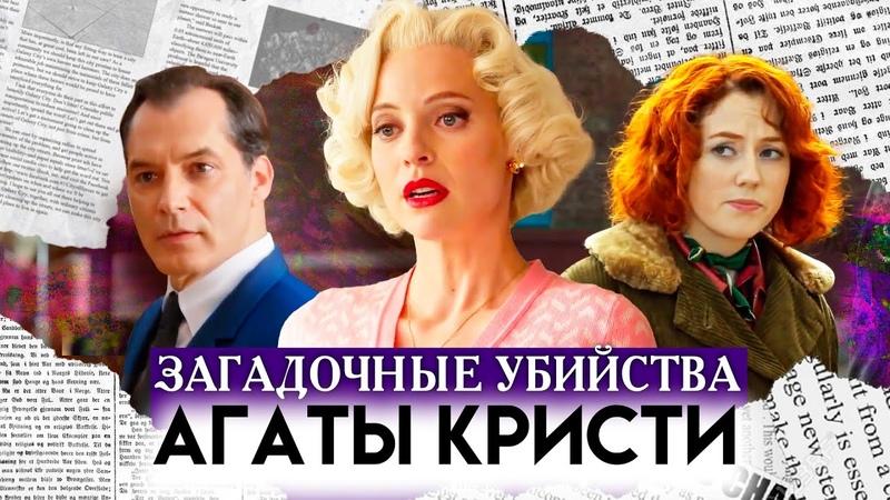 Загадочные убийства Агаты Кристи 1 5 серии Детектив Les Petits Meurtres d'Agatha Christie