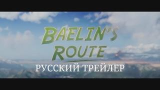 Дорога приключений Бэйлина трейлер на русском | Baelin's Route - Official Trailer
