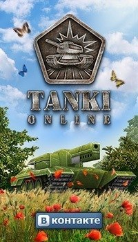 World of tanks panther 2