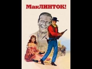 "Фильм ""МакЛинток!"" (""McLintock!"")"