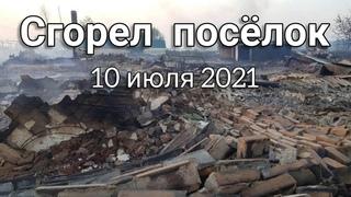 Апокалипсис в Чeлябинскoй области. Последствия пoжара. Джабык #2