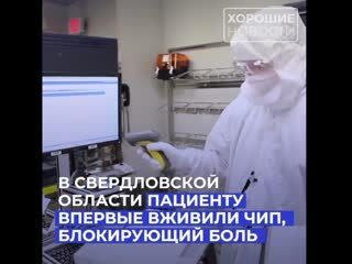 В Свердловской области нейрохирурги провели уникальную операцию по вживлению в организм чипа, блокирующего боль