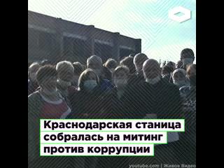 Краснодарская станица собралась на митинг против коррупции I ROMB