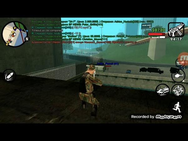 Тренировка в San Fierro Army   GTA SAMP