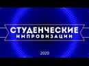 «Студенческие импровизации» Международный день студентов, 2020