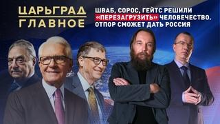 Шваб, Сорос, Гейтс решили «перезагрузить» человечество. Отпор сможет дать Россия