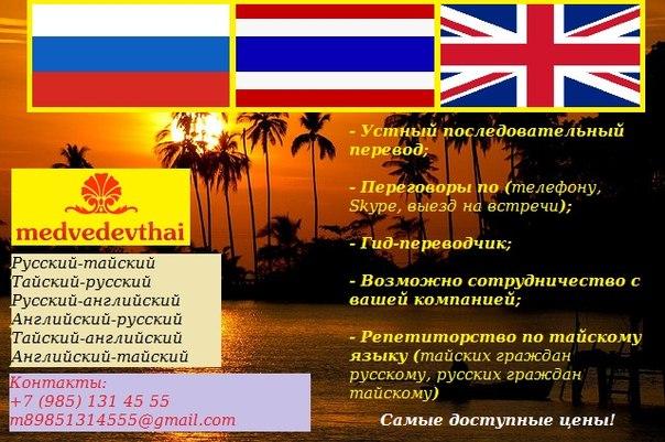 переводчик с тайского на русский по картинке даже некоторая разность