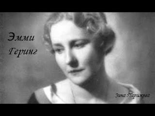 Эмми Геринг (24 марта 1893 — 8 июня 1973)