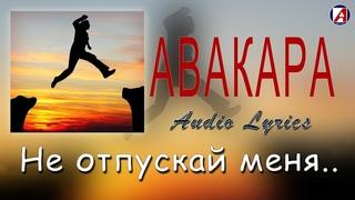 Авакара - Не отпускай меня - авторская песня - ( бард, шансон, акустика )