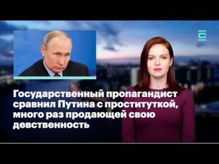 Кира Ярмыш (ФБК): пропагандист сравнил Путина с проституткой, много раз продающей свою девственность