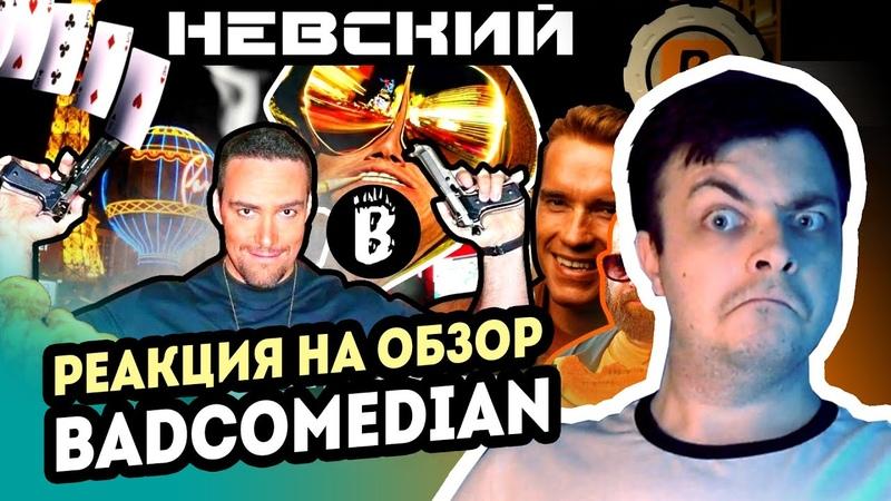РЕАКЦИЯ на BadComedian Убийство в Вегасе НЕВСКИЙ Реакция на Бэдкомедиан