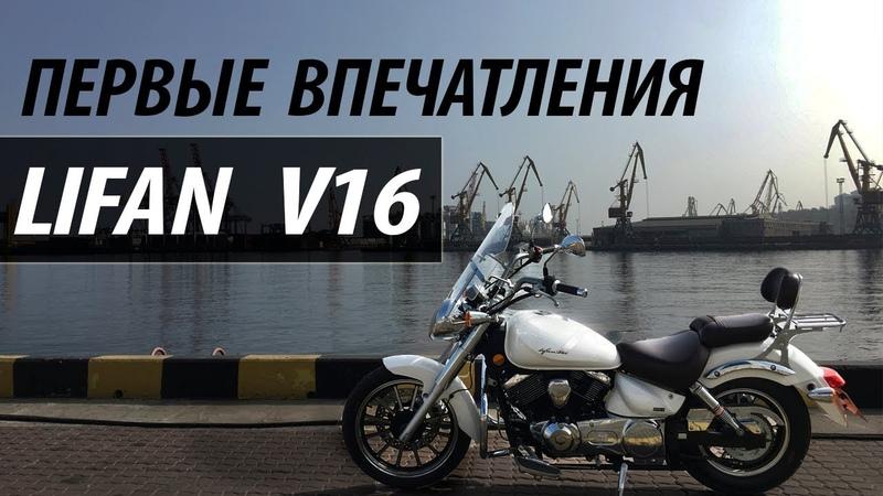 Lifan V16 (LF-250D). Обзор