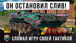 Это должен был быть слив! Но этот игрок поломал программу своей Читерной Тактикой в World of Tanks!