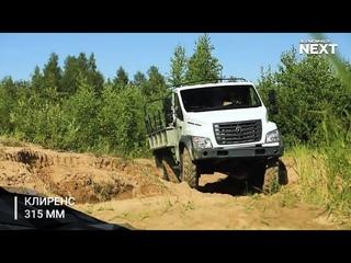 GAZ 4x4 Садко NEXT и Соболь 2020