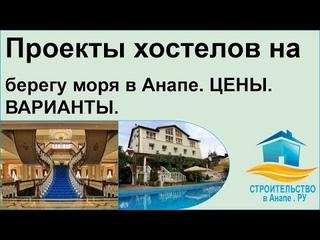 Проекты хостелов на берегу моря в Анапе - цены, варианты.