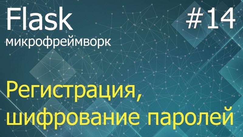 Flask 14 Регистрация пользователей и шифрование паролей