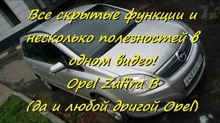 Все скрытые функции Зафиры Б и несколько полезностей в одном видео! ( Opel Zafira B )