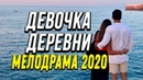 Мелодрама про бизнес девушки в городе - ДЕВОЧКА ДЕРЕВНИ / Русские мелодрамы 2020 новинки HD 1080P