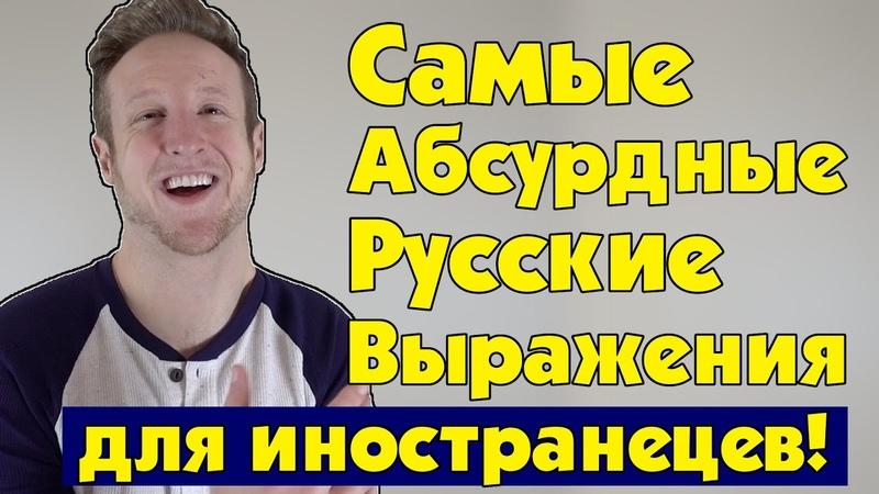 Самые Абсурдные Русские Выражения для Иностранцев