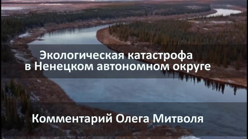 Экологическая катастрофа в Ненецком автономном округе