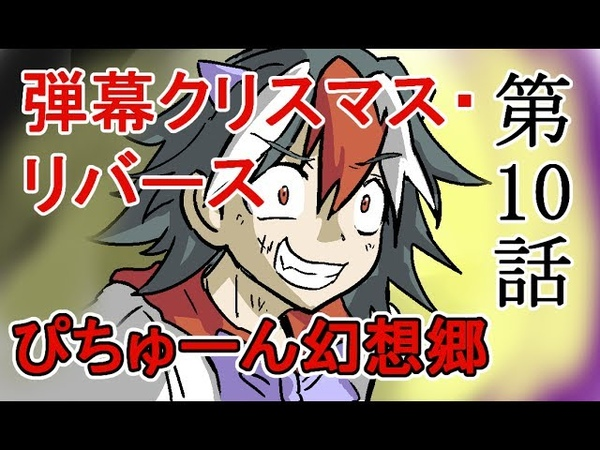 【Touhou】10・弾幕クリスマス・リバース ~Smile is on the opposide~【東方アニメ】【fan made anime】東2604