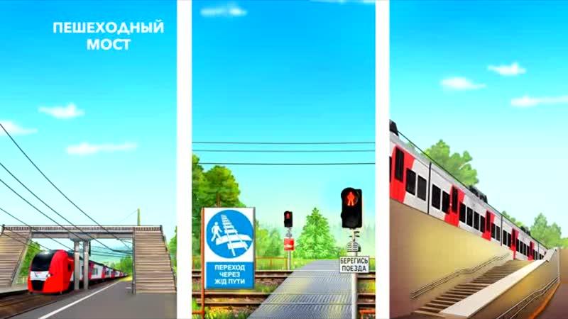 № 6 Правила поведения на железной дороге