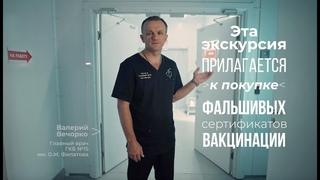 Не платите жизнью за экскурсию по больнице