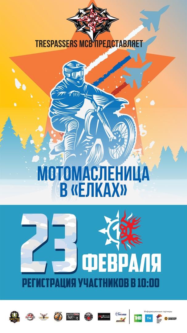 Афиша Казань Мотомасленица Казань 2020